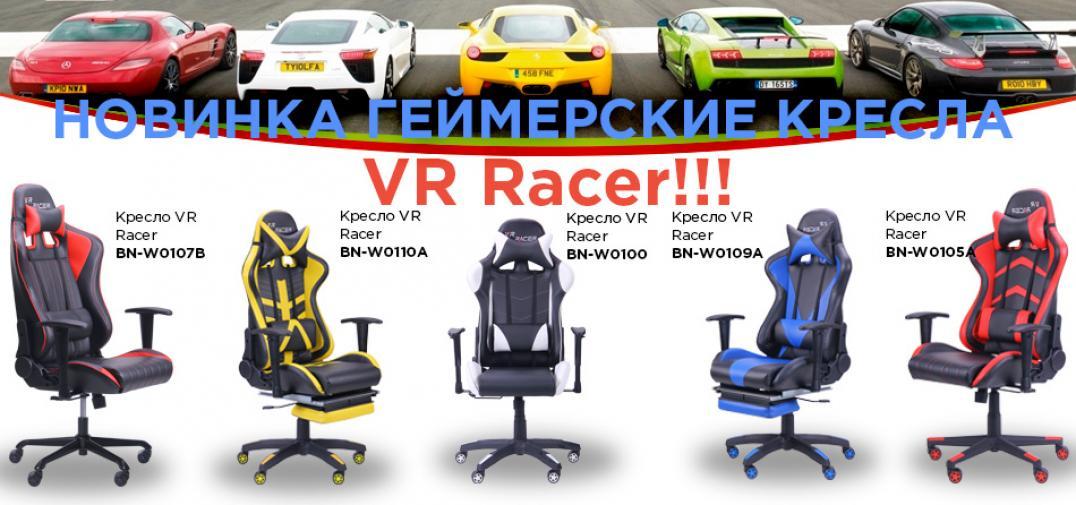 Геймерские кресла VR Racer