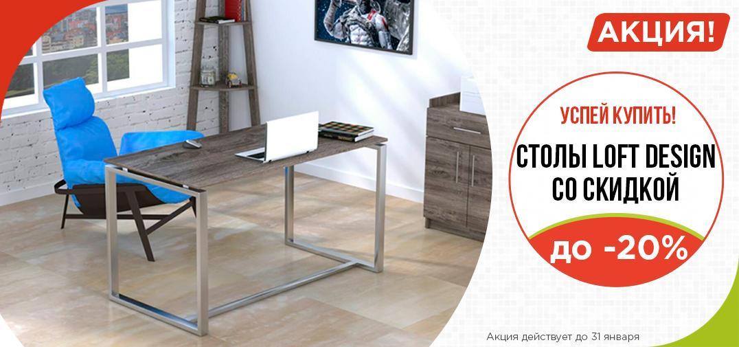 Скидка до 20% на столы Лофт Дизайн