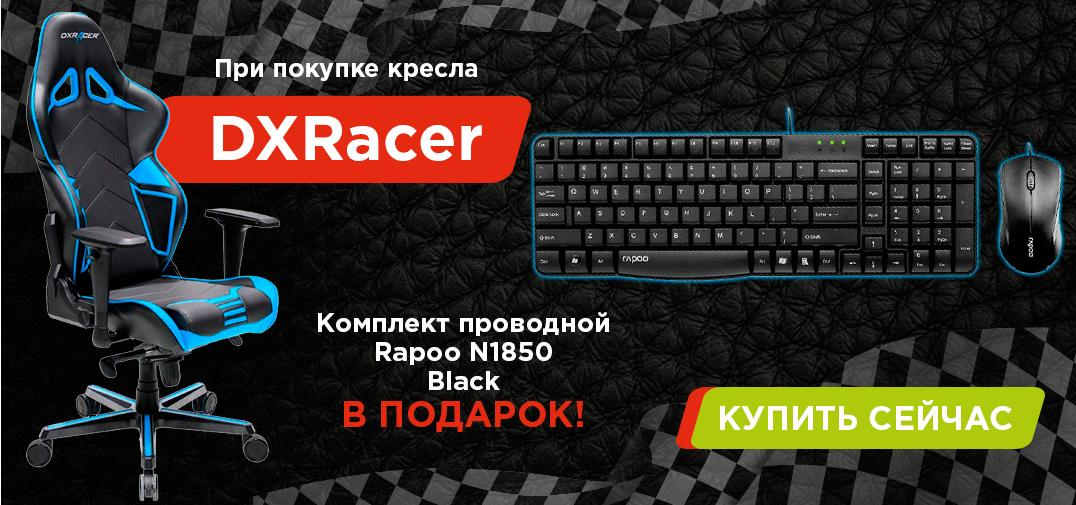 DXRacer с подарком