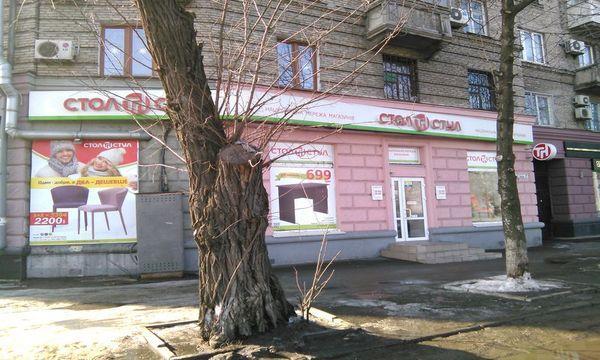 Днепр, Сичеславская Набережная, 27