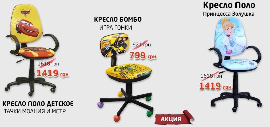 Кресло Детское Дизайн