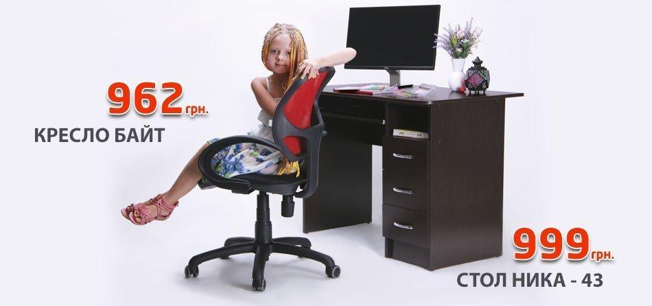 Ника-43+кресло Байт