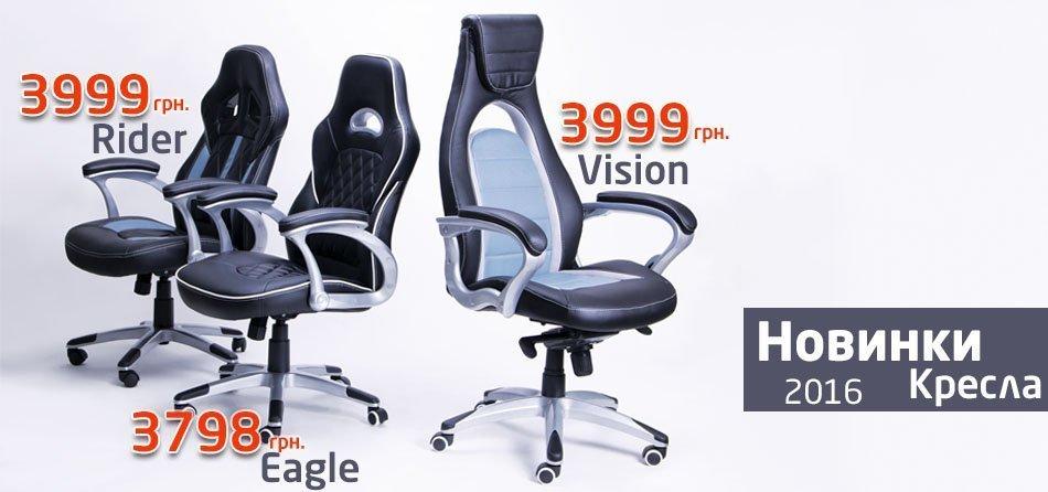 Кресла Rider,Eagle,Vision