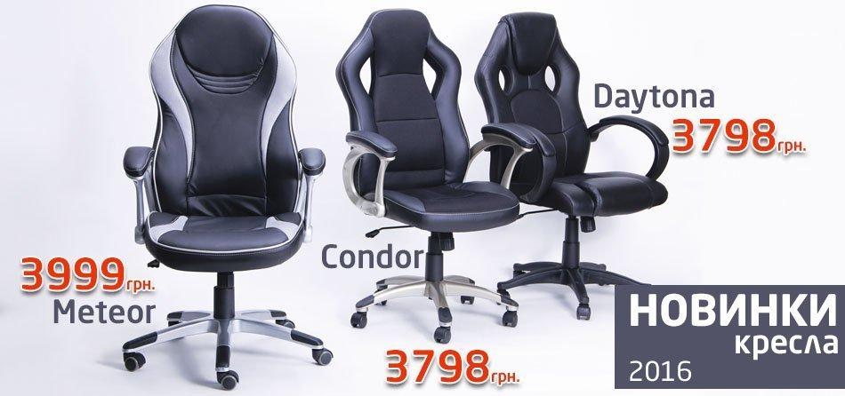 Кресла Meteor,Condor,Daytona