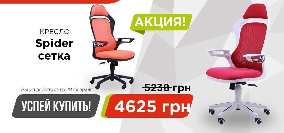 Кресло Спидер