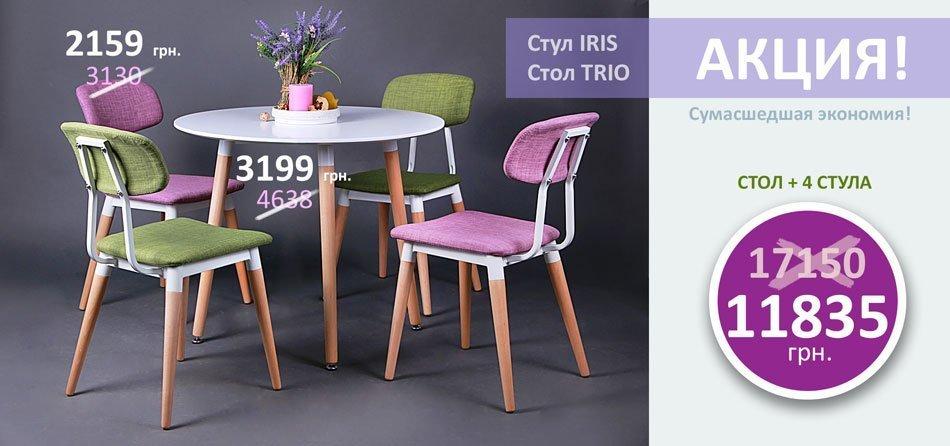Комплект Iris+Trio