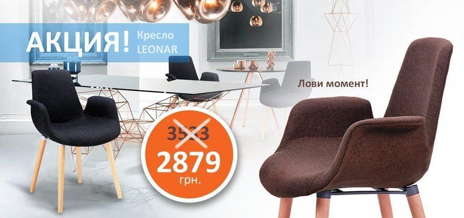 Кресло Leonar