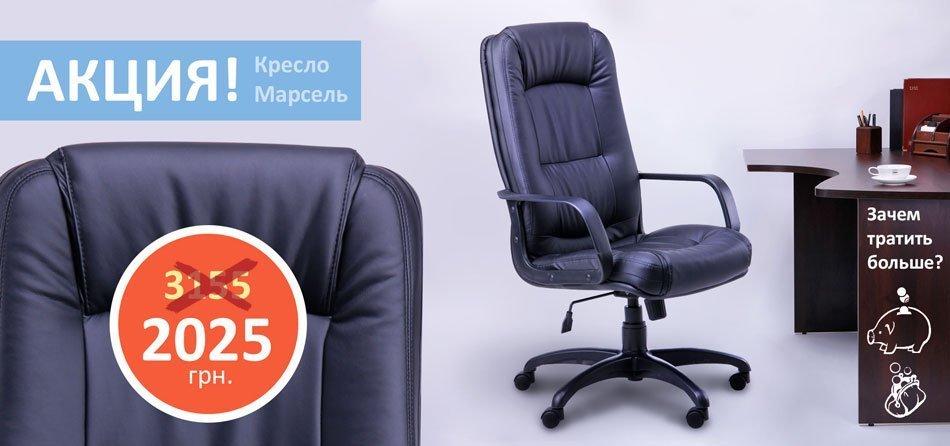 Кресло Марсель Софт