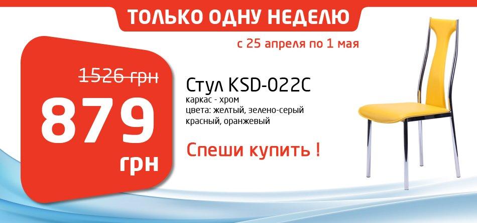 Стул KSD-022C