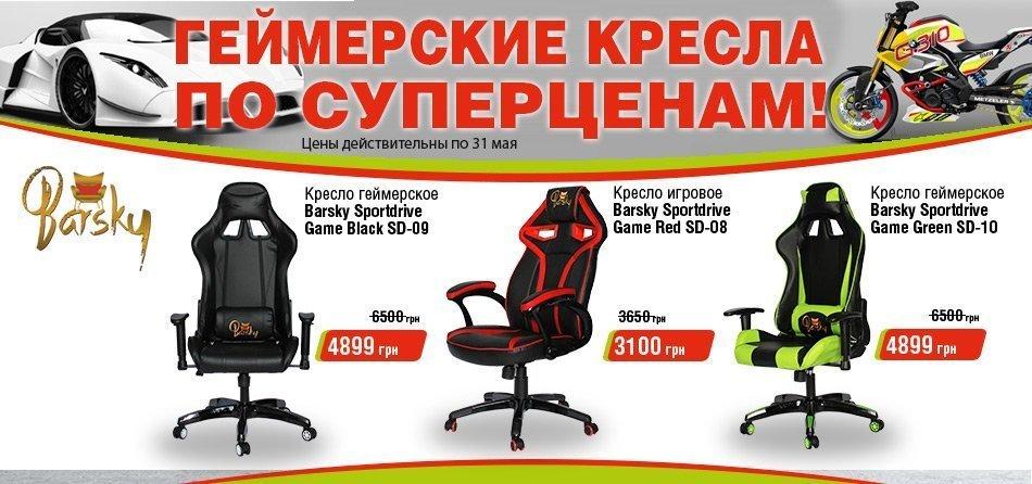Кресла Barsky