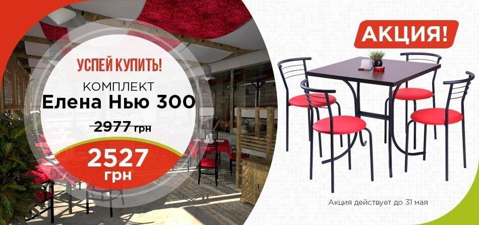 Комплект Елена 300