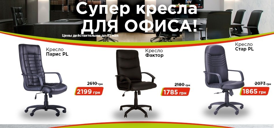 Супер кресла