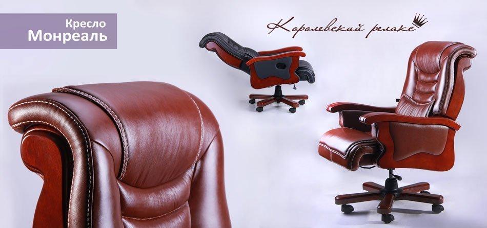 Кресло Мореаль